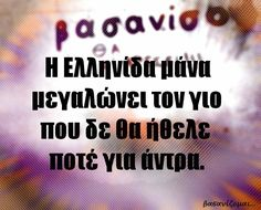 think about this one! Favorite Quotes, Best Quotes, Funny Quotes, Life Quotes, Humor Quotes, Funny Stories, True Stories, Life In Greek, Funny Greek