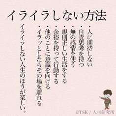 Japanese Quotes, Note Memo, Keep In Mind, Self Improvement, Cool Words, Life Lessons, Life Hacks, Knowledge, Mindfulness