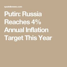 Putin: Russia Reaches 4% Annual Inflation Target This Year