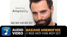 Βασίλης Ανεμογιός - Φως μου Ήλιε μου Εσύ (Official Audio Video)
