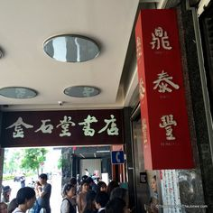 Visiting the Original Din Tai Fung in Taipei, Taiwan