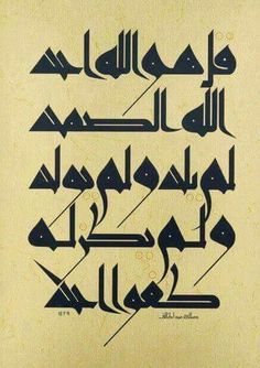 Arabic Calligraphy Design, Arabic Calligraphy Art, Arabic Art, Calligraphy Letters, Typography Letters, Ancient Scripts, Illumination Art, Islamic Patterns, Abstract Geometric Art