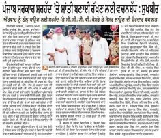 Punjab Government is Promised to make Peace on Border-Sukhbir. #ShiromaniAkaliDal #SukhbirSinghBadal #DinanagarAttack