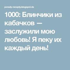 1000: Блинчики из кабачков — заслужили мою любовь! Я пеку их каждый день!