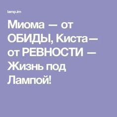 Миома — от ОБИДЫ, Киста— от РЕВНОСТИ — Жизнь под Лампой!