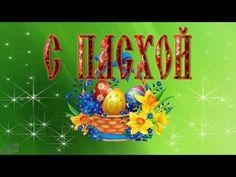 С праздником Святой Пасхи ❖ Happy Easter ❖ Красивая видео открытка ❖ Колокольный звон - YouTube
