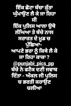 Gur... Punjabi Funny Quotes, Punjabi Jokes, Hindi Quotes, Me Quotes, Shayari Funny, Funny Qoutes, Romantic Status, Sad Heart
