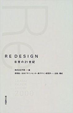 RE DESIGN―日常の21世紀   竹尾, 原 研哉, 日本デザインセンター原デザイン研究所  本   通販   Amazon