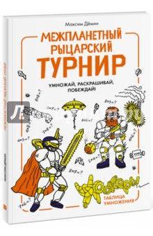 Межпланетный рыцарский турнир. Умножай, раскрашивай, побеждай! Урокеры. Таблица умножения  Подробнее: http://www.labirint.ru/books/563663/