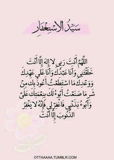 Islamic Dua, Islamic Quotes, Arabic Quotes, Islamic Calligraphy,  Caligraphy, Islam Quran, Allah, Holy Quran, Alhamdulillah, Islamic, Frames,  Bonjour, ...