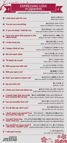 How to express your love in Japanese part 2. http://japanesetest4you.com/infographic-how-to-express-your-love-in-japanese-part-2/ #japaneselanguage #howtolearnjapanese