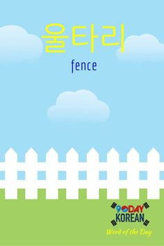 """Here's today's Korean word of the day!  The word  means fence.""""  If you cant read this word yet, download our free EPIC Korean reading guide by clicking the link in our bio and well teach you in 60 minutes.  Repin if this was helpful!"""
