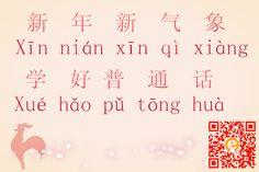 Learn Putonghua – To start a new year is to start with learning mandarin. – www.e-Putonghua.com