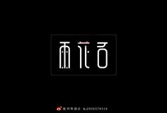 AKMU 字體設計 - Google 搜尋