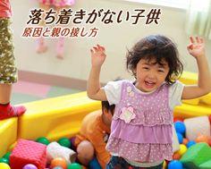 落ち着きがない子供の原因&親がすべき効果的な接し方7つ