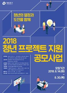 DESIGNWITH | 디자인위드 Booklet Design, Illustrations And Posters, Cover Design, Layout Design, Infographic, Graphic Design, Education, Books, Archive