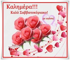 Good Morning Greetings, Good Afternoon, Love Pictures, Good Night, Mom And Dad, Popular, Gift, Quotes, Decor