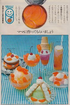 Vintage Japanese canned tangerines ad (1967)