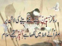 a tere armaan😢😢 Labaik Ya Hussain, Hazrat Imam Hussain, Hazrat Ali, Urdu Quotes Islamic, Muslim Quotes, Muharram Quotes, Fatima Zahra, Muharram Poetry, Quotations