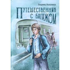 Очень часто, приобретая книгу, я не читаю аннотации к ней, а просто основываюсь на своем ощущении. И, знаете, это так здорово! Начинаешь читать и совсем не знаешь: а вообще, о чем эта книга? Вот именно так получилось у меня с этой книгой.  «ПУТЕШЕСТВЕННИК С БАГАЖОМ» Владимир Железников от @enas.kniga https://www.labirint.ru/books/580678/?p=21234  Только приближаясь к концу книги, я поняла, что багаж, с которым путешествует герой - это не рюкзак, изображенный на обложке, не подарок, который…