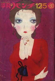 平凡パンチ 288 Mermaid Artwork, Magazine Japan, Japanese Illustration, Book Jacket, Old Magazines, Japanese Culture, Vintage Japanese, Nostalgia, Graphic Design