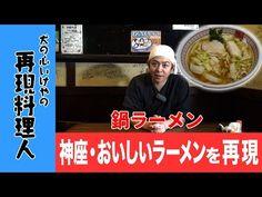 白菜 ラーメン レシピ 神座. http://recipe-japanese.blogspot.com/2018/01/blog-post_55.html. VIDEO :