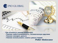 PIO GLOBAL I-Team: ЦИТАТЫ ПРО ИНВЕСТИЦИИ