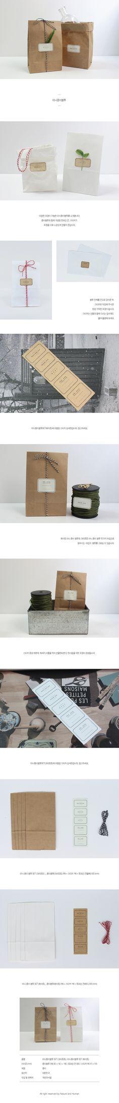 미니종이봉투SET(크라프트) - 자연과사람, 1,800원, 봉투, 심플