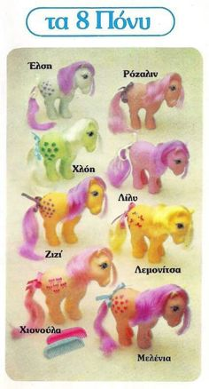 My Childhood Memories, Sweet Memories, 80s Kids, Kids Toys, My Little Pony, Little Girls, Retro Images, Vintage Dolls, Vintage Items