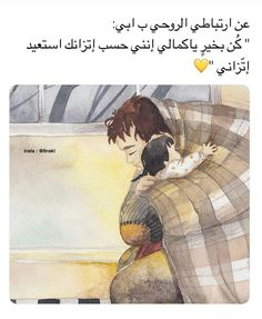 Best Fathers Day Quotes, Father Quotes, Dad Quotes, Words Quotes, Life Quotes, Beautiful Arabic Words, Arabic Love Quotes, Cover Photo Quotes, Picture Quotes