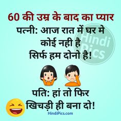 111 Best Hindi Jokes images in 2020 | Funny status quotes ...