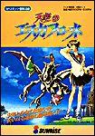 Merchandising Catalog // Escaflowne Version: TV // Type of item: Pamphlet // Company: Sunrise // Origin: Japan // Release: 1996 // Other notes: Not for sale //