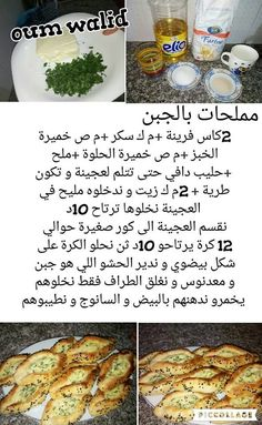 Pin by meriem mimi on Oum walid Pastry Recipes, My Recipes, Cooking Recipes, Libyan Food, Tunisian Food, Algerian Recipes, Algerian Food, Ramadan Recipes, Arabic Food