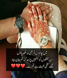 Urdu Quotes, Life Quotes, Funny Quotes, Romantic Shayari, Quotes From Novels, Love My Husband, People Quotes, Feelings, Poetry