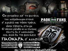 ΠΑΟΚ Σε γνωριζω Thessaloniki, Memes, Quotes, Fun, Quotations, Qoutes, Quote, Meme, Shut Up Quotes