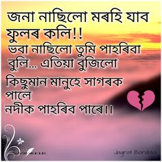 Assamese Quotes For Love, Assamese Quotes for sad , assamese romantic quotes photo, Assamese Quotes photo for whatsapp and facebook latest assamese Quotes by Jagrat Bordoloi Fall Eyeshadow Looks, Blue Eyeshadow Looks, Love Poems, Love Quotes, Love Hd Images, Loneliness Quotes, Whatsapp Status Quotes, Gernal Knowledge, I Love Mom