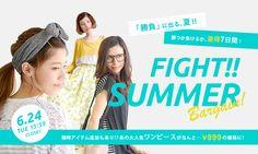 fightサマーバーゲン Web Design, Web Banner Design, Flyer Design, Graphic Design, Fb Banner, Best Banner, Sale Banner, Logos Retro, Summer Banner
