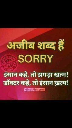 Dononka Beech Sirf Ek Hi Shabdh Sorry..AKASH LAKHERA JI 7887044547 KABRAI  MAHOBA UTTAR PRADESH INDIA