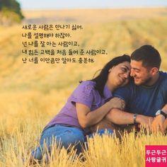 Korean Quotes, Romantic, Couple Photos, Couples, Movies, Movie Posters, Learn Korean, Couple Shots, Films