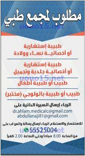 وظائف شاغرة فى قطر وظائف جريدة الشرق الوسيط 8 8 2016 Social Security Card Lily Social Security
