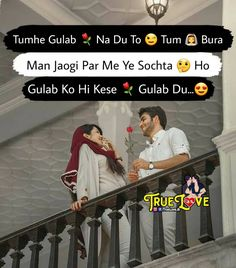 Real Love Quotes, Couples Quotes Love, Love Picture Quotes, Sweet Love Quotes, Couple Quotes, Cute Couples, Sweet Romantic Quotes, Urdu Poetry Romantic, Cute Relationship Quotes