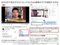 非表示になった他人のYouTube動画のタグを確認する方法 http://yokotashurin.com/youtube/tag-check.html
