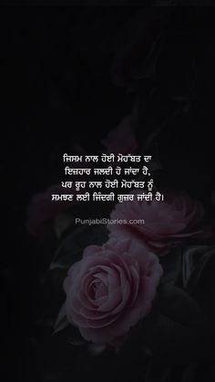Sorry Quotes, Gurbani Quotes, Motivational Picture Quotes, Words Of Wisdom Quotes, Funny True Quotes, Karma Quotes, Qoutes, Love My Parents Quotes, Real Love Quotes
