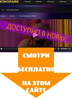 неоновый демон дата выхода в казахстане Фильм доступен к просмотру на сайте http://kinopark2.tumblr.com