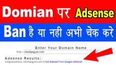 How to check whether there is Adsense ban on Domain