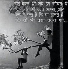 Zindagi k saath saath waqth ka kissen nirali nya . Brother Sister Quotes, Brother And Sister Love, People Quotes, True Quotes, Best Quotes, Childhood Quotes, Gulzar Poetry, Star Quotes, Love Quotes In Hindi