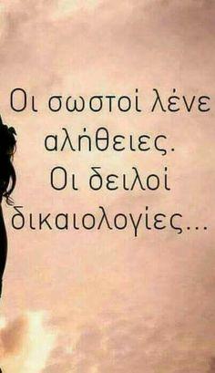 Funny Greek Quotes, Bad Quotes, True Quotes, Words Quotes, Motivational Quotes, Funny Quotes, Inspirational Quotes, Big Words, Cool Words