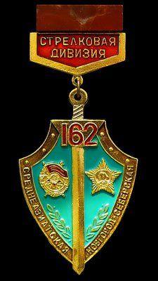 162-я стр. Среднеазиатская Новгород-Северская Краснознамённая дивизия НКВД.