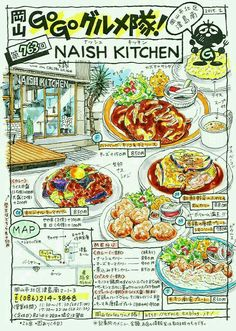 Japanese food illustration from Okayama Go Go Gourmet Corps… Bullet Journal Japan, Japanese Food Art, Food Map, Chibi Food, Pinterest Instagram, Food Poster Design, Food Sketch, Watercolor Food, Okayama