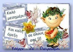 Greek Quotes, Irene, Anastasia, Good Morning, Christmas Ornaments, Holiday Decor, Gifts, Buen Dia, Presents